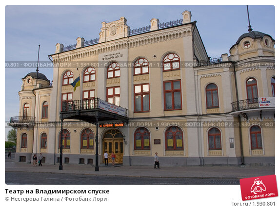 Театр на Владимирском спуске (2010 год). Редакционное фото, фотограф Нестерова Галина / Фотобанк Лори