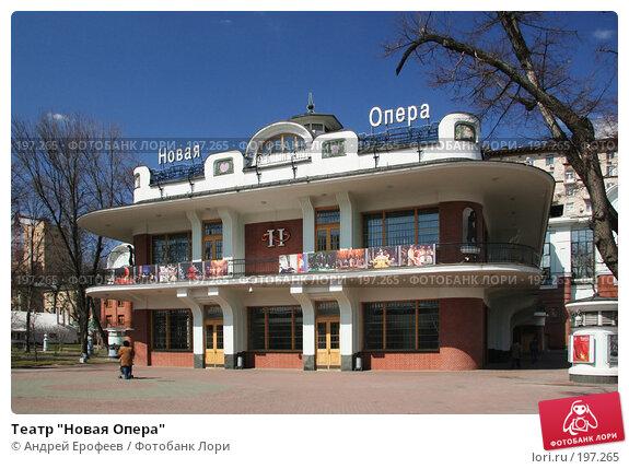 """Театр """"Новая Опера"""", фото № 197265, снято 25 апреля 2006 г. (c) Андрей Ерофеев / Фотобанк Лори"""