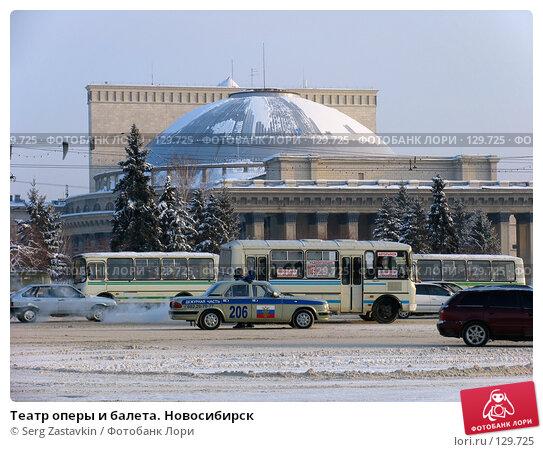 Театр оперы и балета. Новосибирск, фото № 129725, снято 15 декабря 2004 г. (c) Serg Zastavkin / Фотобанк Лори