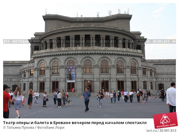 Театр оперы и балета в Ереване вечером перед началом спектакля (2019 год). Редакционное фото, фотограф Татьяна Пухова / Фотобанк Лори
