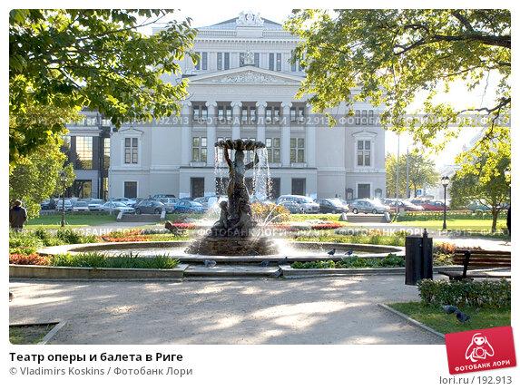 Театр оперы и балета в Риге, фото № 192913, снято 14 октября 2007 г. (c) Vladimirs Koskins / Фотобанк Лори