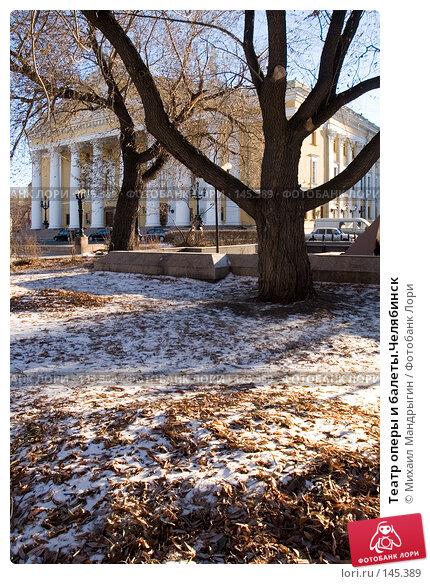 Театр оперы и балеты.Челябинск, фото № 145389, снято 26 ноября 2007 г. (c) Михаил Мандрыгин / Фотобанк Лори