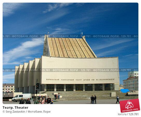 Театр. Theater, фото № 129781, снято 4 июля 2004 г. (c) Serg Zastavkin / Фотобанк Лори