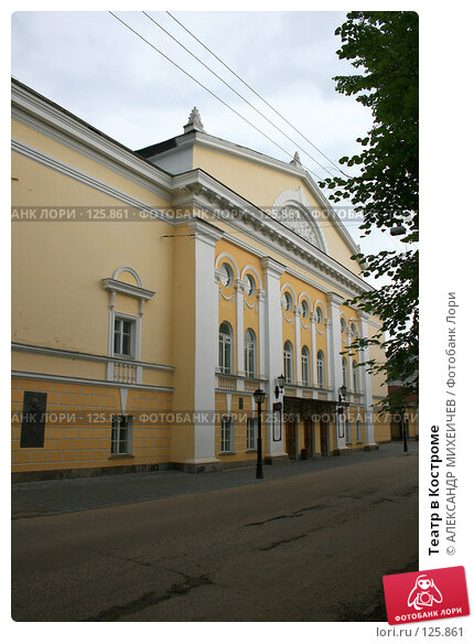 Театр в Костроме, фото № 125861, снято 7 июля 2007 г. (c) АЛЕКСАНДР МИХЕИЧЕВ / Фотобанк Лори
