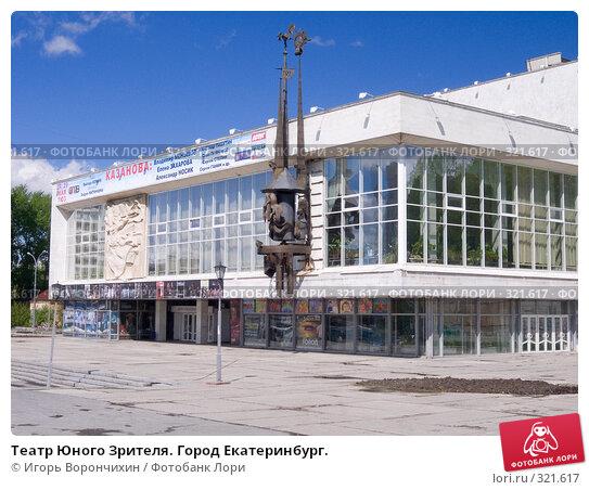 Театр Юного Зрителя. Город Екатеринбург., фото № 321617, снято 18 мая 2008 г. (c) Игорь Ворончихин / Фотобанк Лори