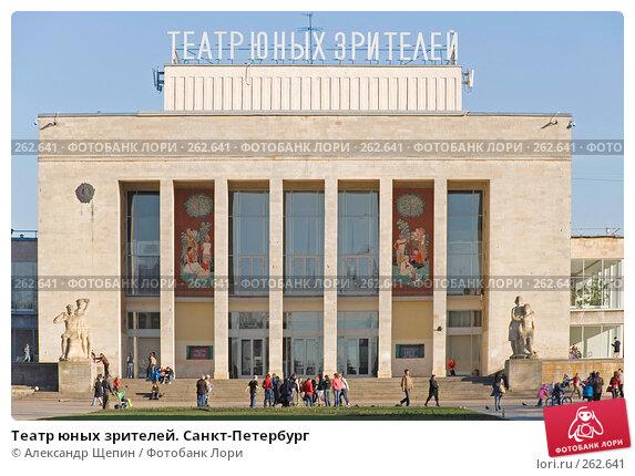 Театр юных зрителей. Санкт-Петербург, эксклюзивное фото № 262641, снято 23 апреля 2008 г. (c) Александр Щепин / Фотобанк Лори
