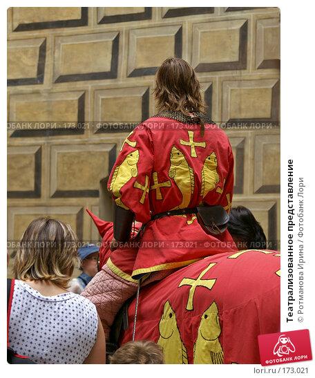 Купить «Театрализованное представление», фото № 173021, снято 8 августа 2007 г. (c) Ротманова Ирина / Фотобанк Лори