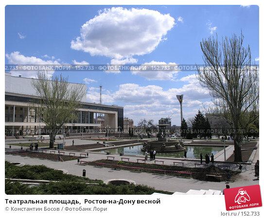 Театральная площадь,  Ростов-на-Дону весной, фото № 152733, снято 28 апреля 2007 г. (c) Константин Босов / Фотобанк Лори