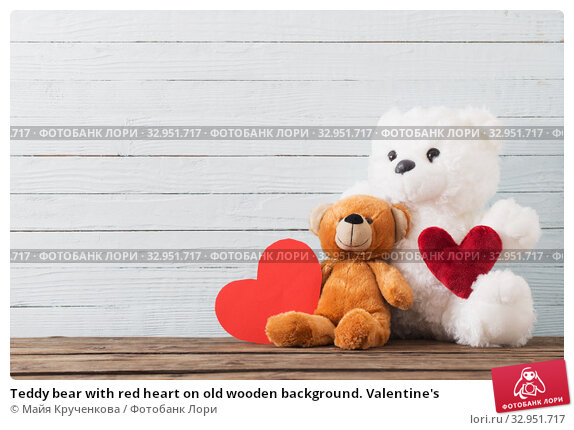 Teddy bear with red heart on old wooden background. Valentine's. Стоковое фото, фотограф Майя Крученкова / Фотобанк Лори