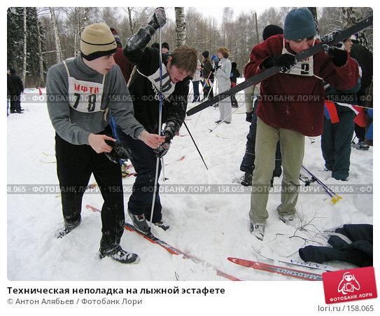 Техническая неполадка на лыжной эстафете, фото № 158065, снято 29 мая 2004 г. (c) Антон Алябьев / Фотобанк Лори