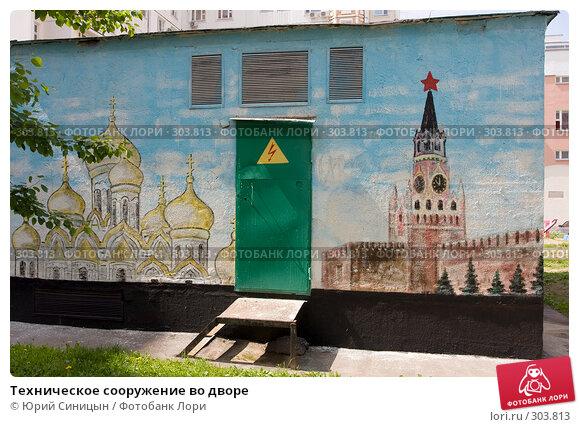Техническое сооружение во дворе, фото № 303813, снято 27 мая 2008 г. (c) Юрий Синицын / Фотобанк Лори