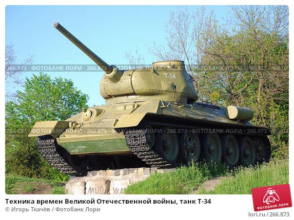 Техника времен Великой Отечественной войны, танк Т-34, фото № 266873, снято 25 апреля 2008 г. (c) Игорь Ткачёв / Фотобанк Лори