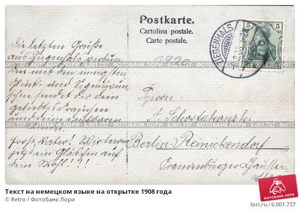 Как подписать почтовую открытку на немецкому
