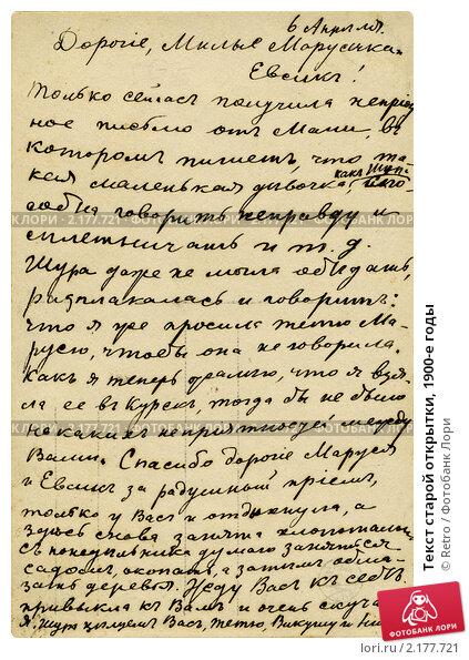 Открытки, старинные открытки текст