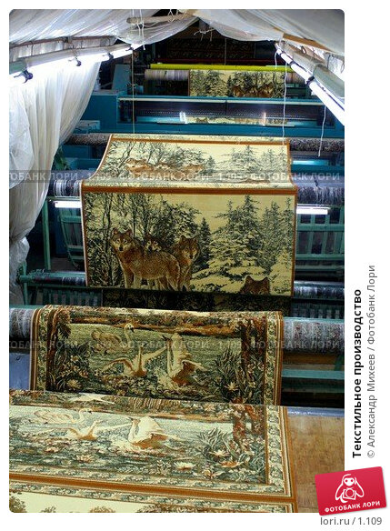 Текстильное производство, фото № 1109, снято 22 октября 2016 г. (c) Александр Михеев / Фотобанк Лори