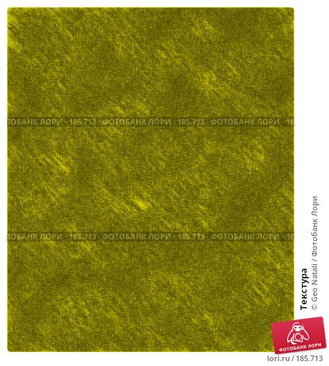 Текстура, иллюстрация № 185713 (c) Geo Natali / Фотобанк Лори