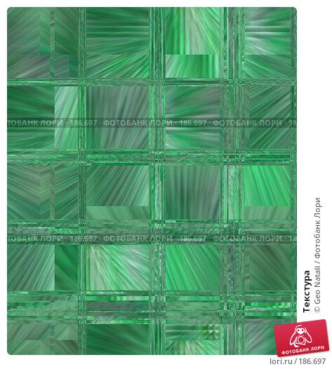 Купить «Текстура», иллюстрация № 186697 (c) Geo Natali / Фотобанк Лори