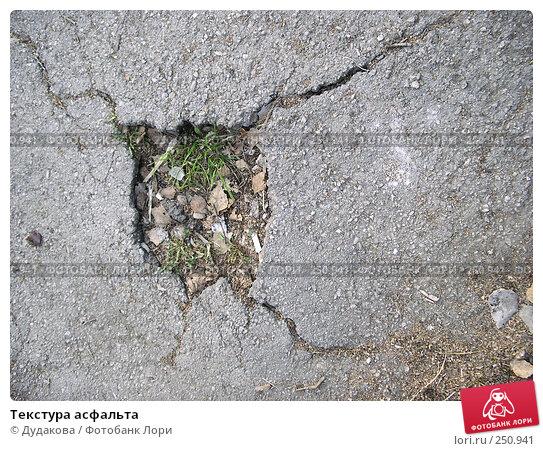 Текстура асфальта, фото № 250941, снято 10 апреля 2008 г. (c) Дудакова / Фотобанк Лори