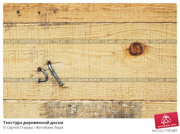 Текстура деревянной доски, фото № 115441, снято 10 января 2007 г. (c) Сергей Старуш / Фотобанк Лори