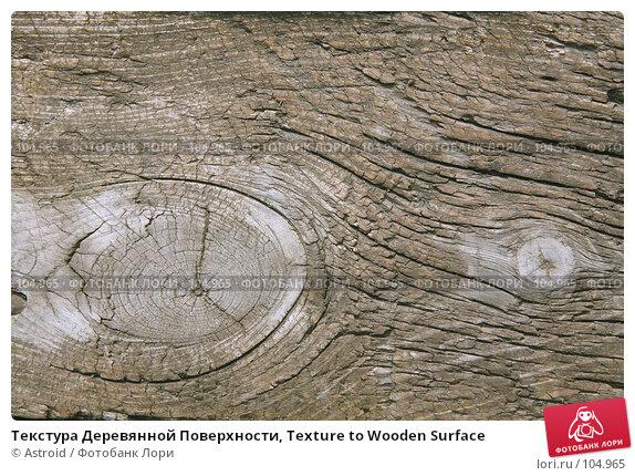 Текстура Деревянной Поверхности, Texture to Wooden Surface, фото № 104965, снято 30 мая 2017 г. (c) Astroid / Фотобанк Лори