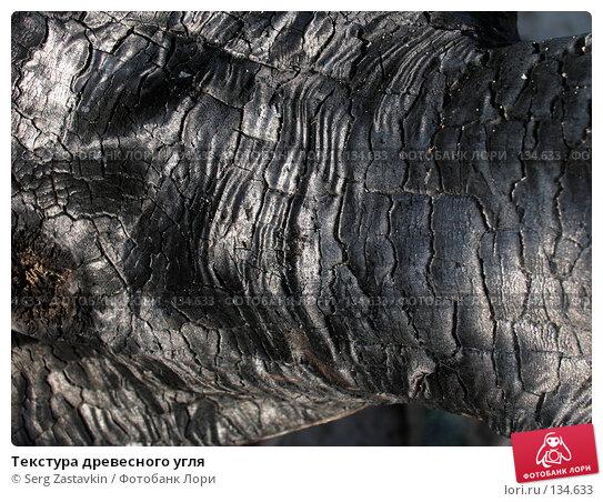 Текстура древесного угля, фото № 134633, снято 2 октября 2005 г. (c) Serg Zastavkin / Фотобанк Лори