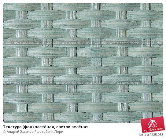 Текстура (фон) плетёная, светло-зелёная, иллюстрация № 225053 (c) Андрей Жданов / Фотобанк Лори
