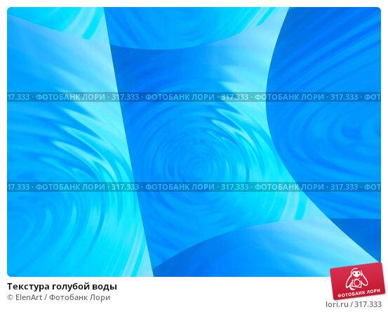 Купить «Текстура голубой воды», иллюстрация № 317333 (c) ElenArt / Фотобанк Лори