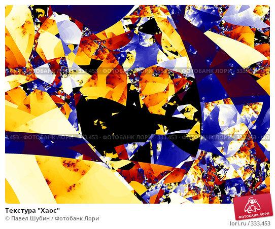 """Текстура """"Хаос"""", иллюстрация № 333453 (c) Павел Шубин / Фотобанк Лори"""