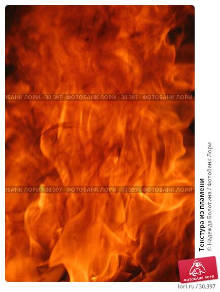 Купить «Текстура из пламени», фото № 30397, снято 11 декабря 2017 г. (c) Надежда Болотина / Фотобанк Лори