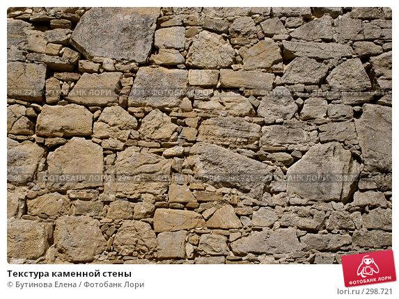 Текстура каменной стены, фото № 298721, снято 24 августа 2007 г. (c) Бутинова Елена / Фотобанк Лори