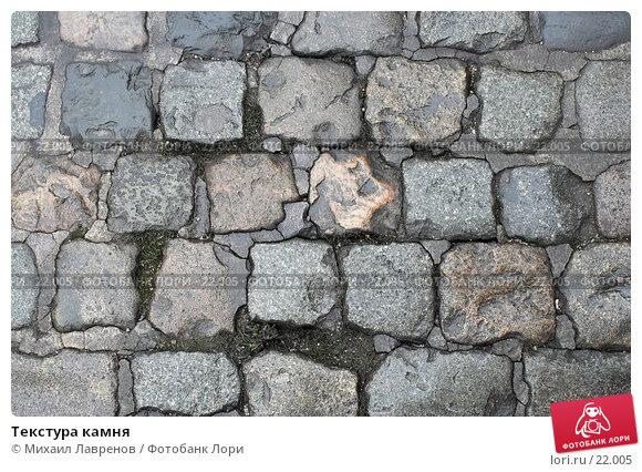Текстура камня, фото № 22005, снято 4 февраля 2006 г. (c) Михаил Лавренов / Фотобанк Лори