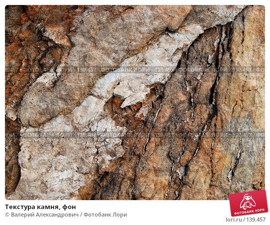 Текстура камня, фон, фото № 139457, снято 27 сентября 2007 г. (c) Валерий Александрович / Фотобанк Лори