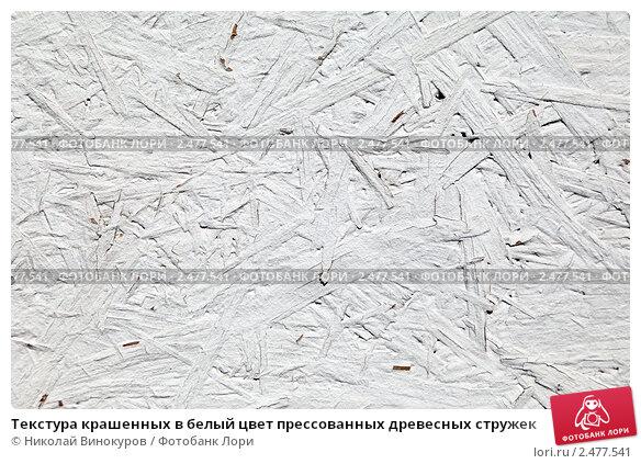 Текстура крашенных в белый цвет прессованных древесных стружек, фото № 2477541, снято 15 апреля 2011 г. (c) Николай Винокуров / Фотобанк Лори