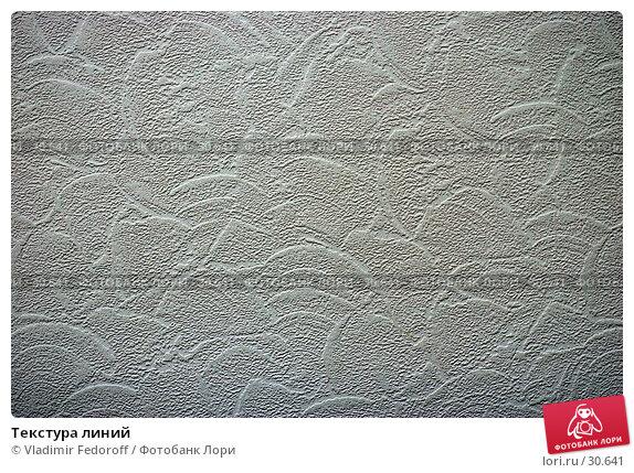 Текстура линий, фото № 30641, снято 3 апреля 2007 г. (c) Vladimir Fedoroff / Фотобанк Лори