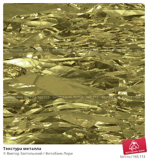 Текстура металла, фото № 165113, снято 29 июня 2017 г. (c) Виктор Застольский / Фотобанк Лори