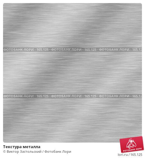 Текстура металла, фото № 165125, снято 17 января 2017 г. (c) Виктор Застольский / Фотобанк Лори