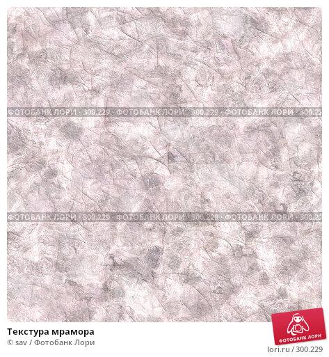 Текстура мрамора, иллюстрация № 300229 (c) sav / Фотобанк Лори