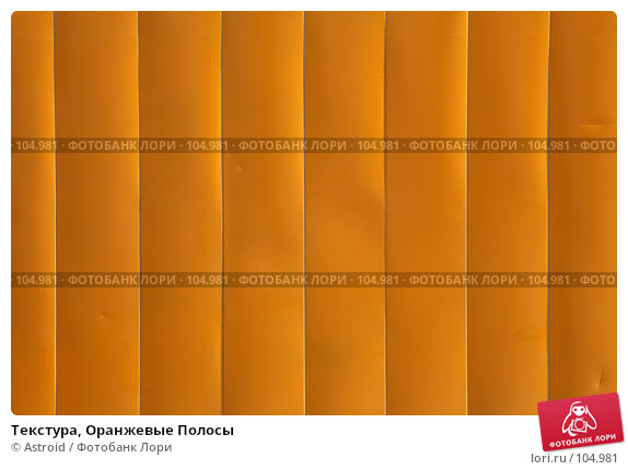 Купить «Текстура, Оранжевые Полосы», фото № 104981, снято 23 марта 2018 г. (c) Astroid / Фотобанк Лори