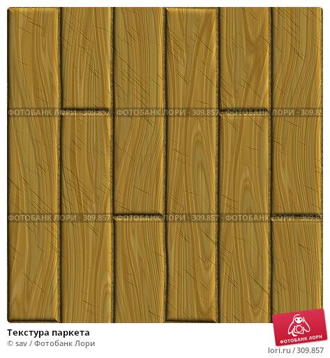 Текстура паркета, иллюстрация № 309857 (c) sav / Фотобанк Лори