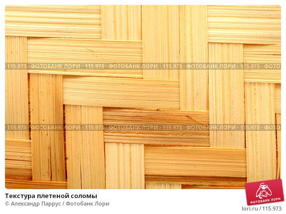Текстура плетеной соломы, фото № 115973, снято 15 сентября 2007 г. (c) Александр Паррус / Фотобанк Лори