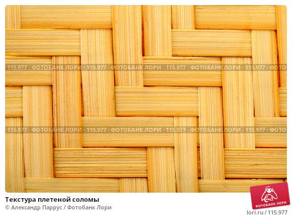 Текстура плетеной соломы, фото № 115977, снято 15 сентября 2007 г. (c) Александр Паррус / Фотобанк Лори