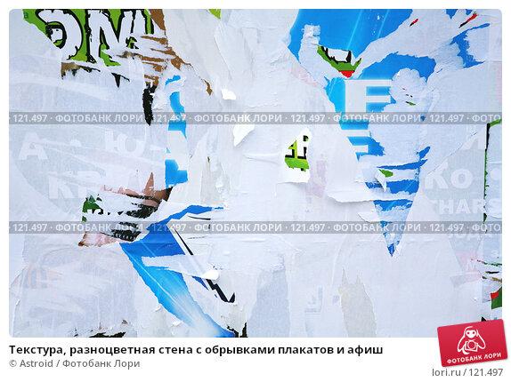 Текстура, разноцветная стена с обрывками плакатов и афиш, фото № 121497, снято 26 июня 2007 г. (c) Astroid / Фотобанк Лори