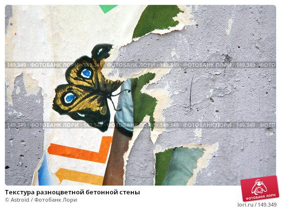 Текстура разноцветной бетонной стены, фото № 149349, снято 26 июня 2007 г. (c) Astroid / Фотобанк Лори