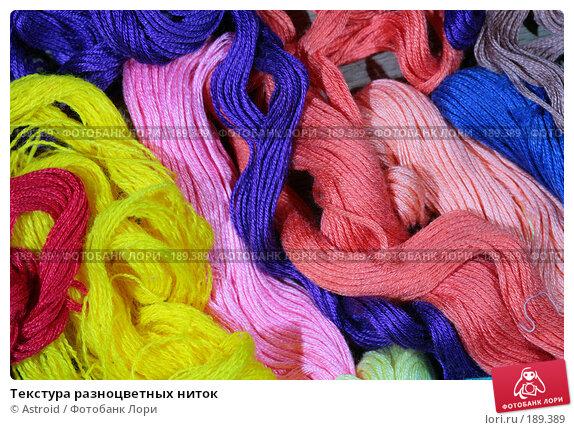 Текстура разноцветных ниток, фото № 189389, снято 26 декабря 2007 г. (c) Astroid / Фотобанк Лори