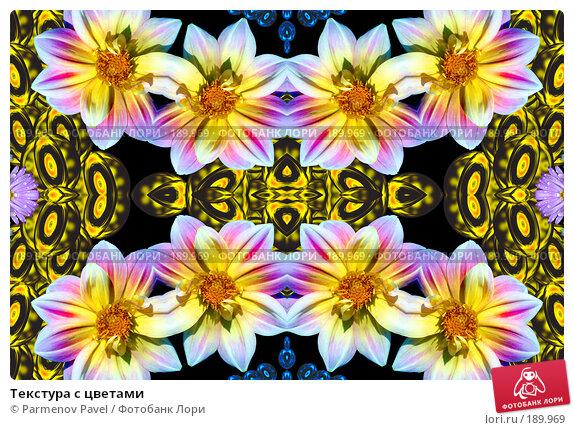 Текстура с цветами, фото № 189969, снято 21 декабря 2007 г. (c) Parmenov Pavel / Фотобанк Лори