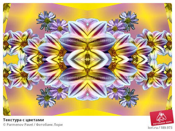 Текстура с цветами, фото № 189973, снято 21 декабря 2007 г. (c) Parmenov Pavel / Фотобанк Лори