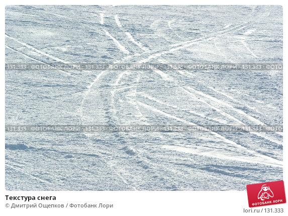 Купить «Текстура снега», фото № 131333, снято 18 марта 2007 г. (c) Дмитрий Ощепков / Фотобанк Лори