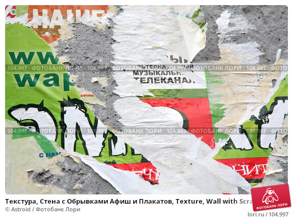 Текстура, Стена с Обрывками Афиш и Плакатов, Texture, Wall with Scrap of the Posters, фото № 104997, снято 19 августа 2017 г. (c) Astroid / Фотобанк Лори
