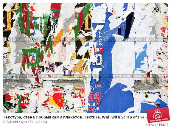 Купить «Текстура, стена с обрывками плакатов. Texture, Wall with Scrap of the Posters», фото № 115617, снято 21 июня 2007 г. (c) Astroid / Фотобанк Лори