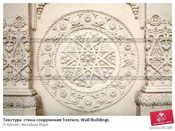 Текстура  стена сооружения Texture, Wall Buildings, фото № 91309, снято 18 апреля 2007 г. (c) Astroid / Фотобанк Лори